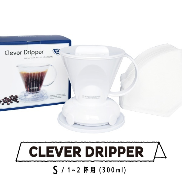 Clever Dripper WHITE / S (1~2杯用) [ペーパーフィルター100枚付] クレバードリッパー白
