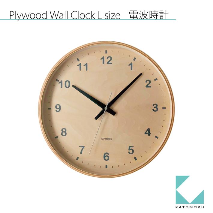 KATOMOKU plywood clock km-34LRC 電波時計