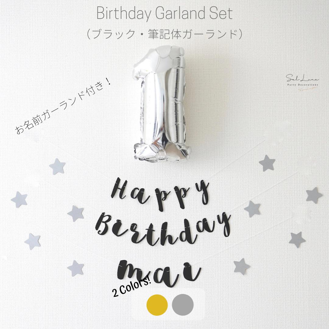 【名入り!】バースデーガーランドセット(ブラック・筆記体ガーランド) 誕生日 ガーランド 飾り付け