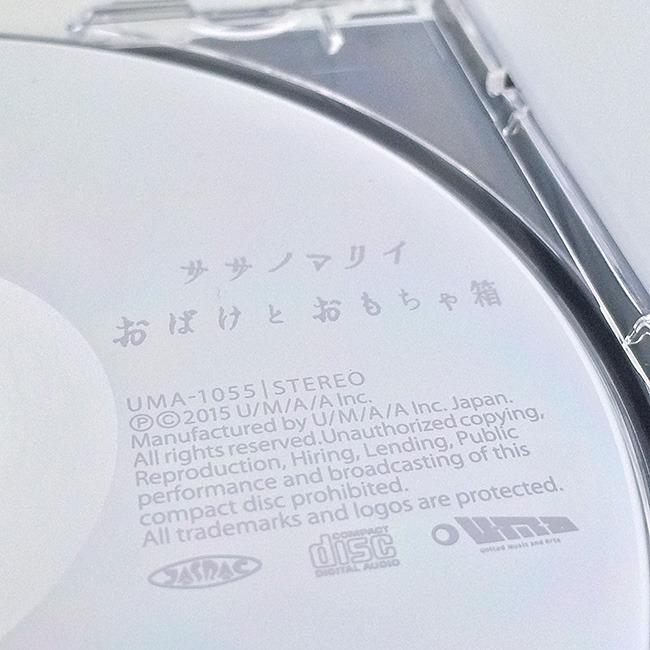 ササノマリイ/おばけとおもちゃ箱 - 画像3