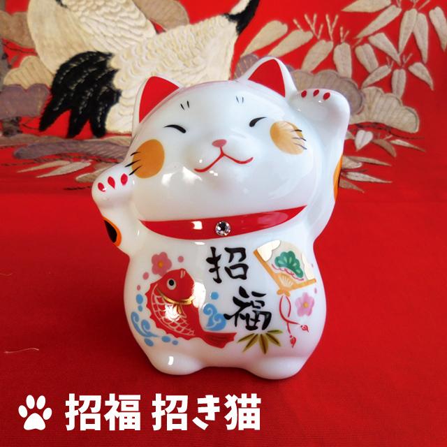 (324) 和福猫 招福 招き猫 縁起置物