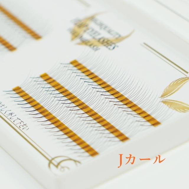 【0.07㎜】3本フレア Jカール 120束