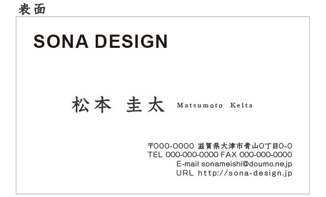 ビジネス片面名刺・シンプル 002 100枚