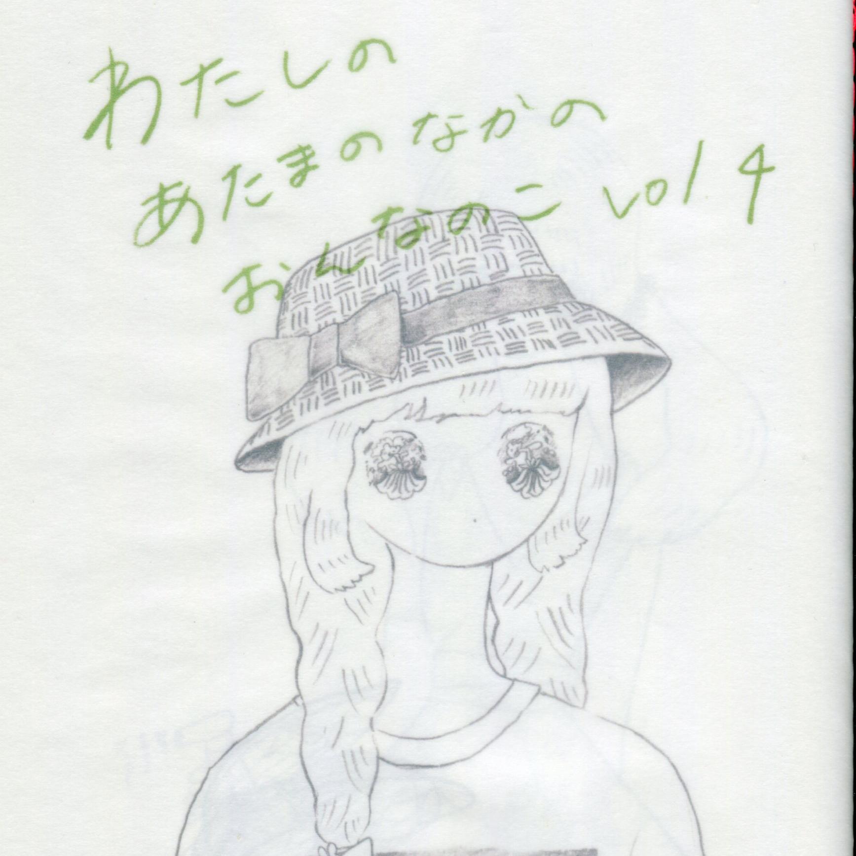 町田ひろみ / ZINE「わたしの あたまの なかの おんなのこ vol.4」