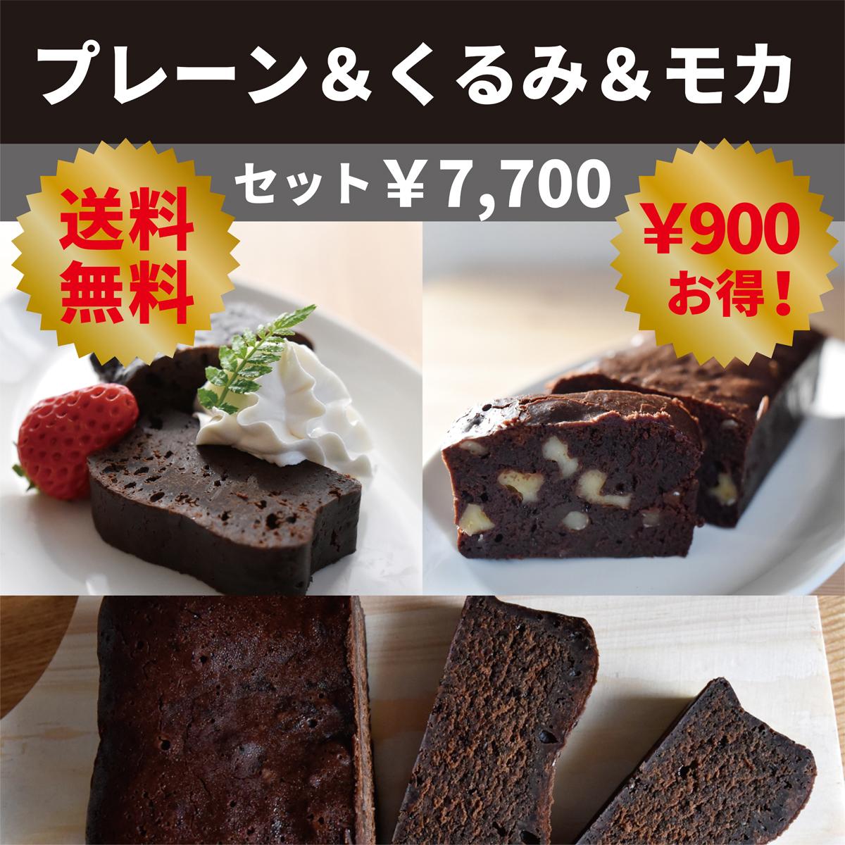 【お得なセット】プレーン&くるみ&モカ