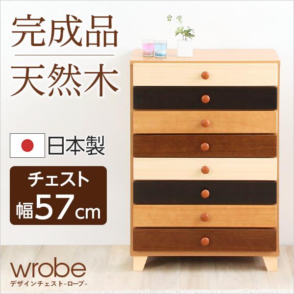 おしゃれで人気のワイドチェスト(幅57cm、8段チェスト)北欧、ナチュラル、木製、和タンス、完成品|wrobe-ローブ-|一人暮らし用のソファやテーブルが見つかるインテリア専門店KOZ|《SH-08-WOB-578》