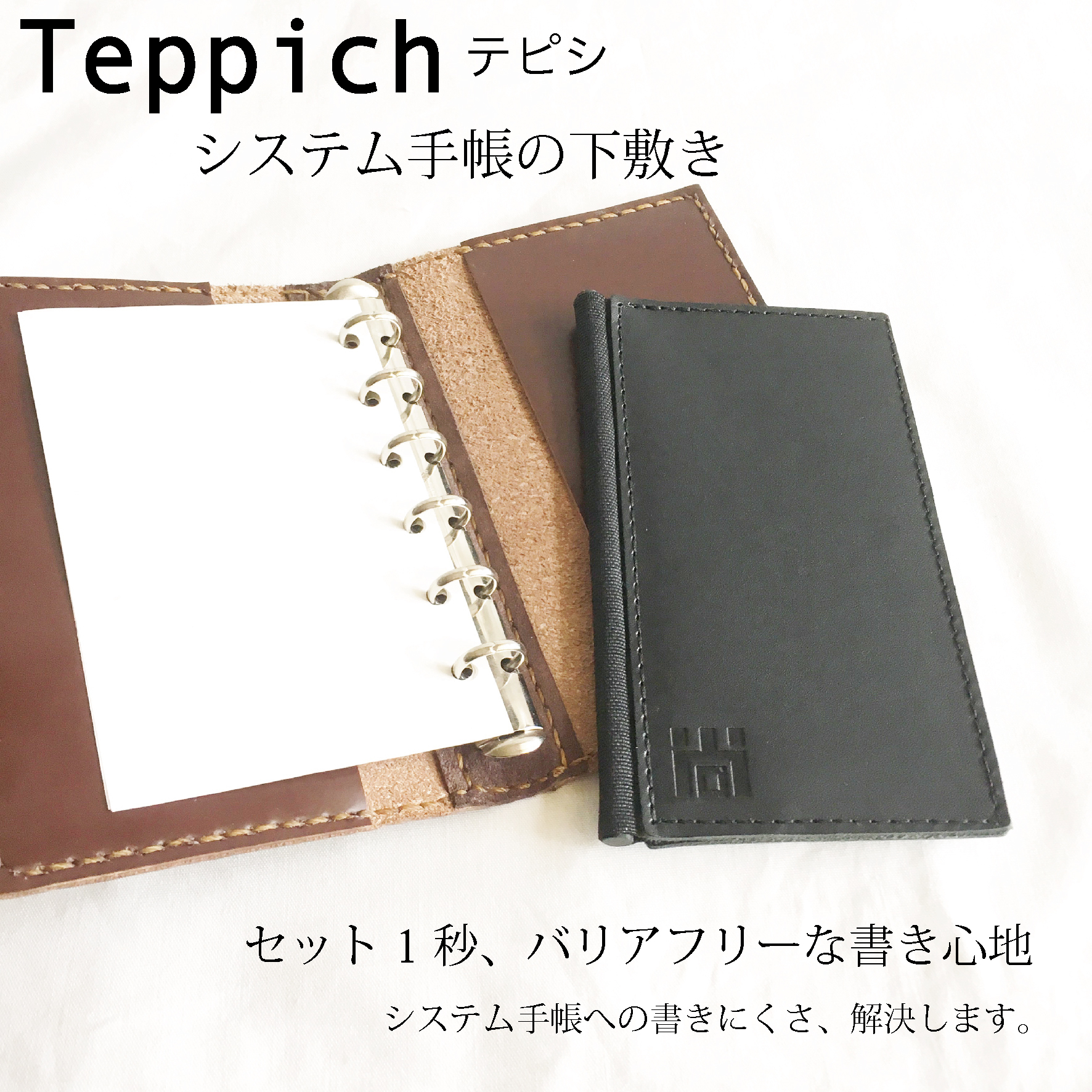 Teppich テピシ ミニ6サイズ