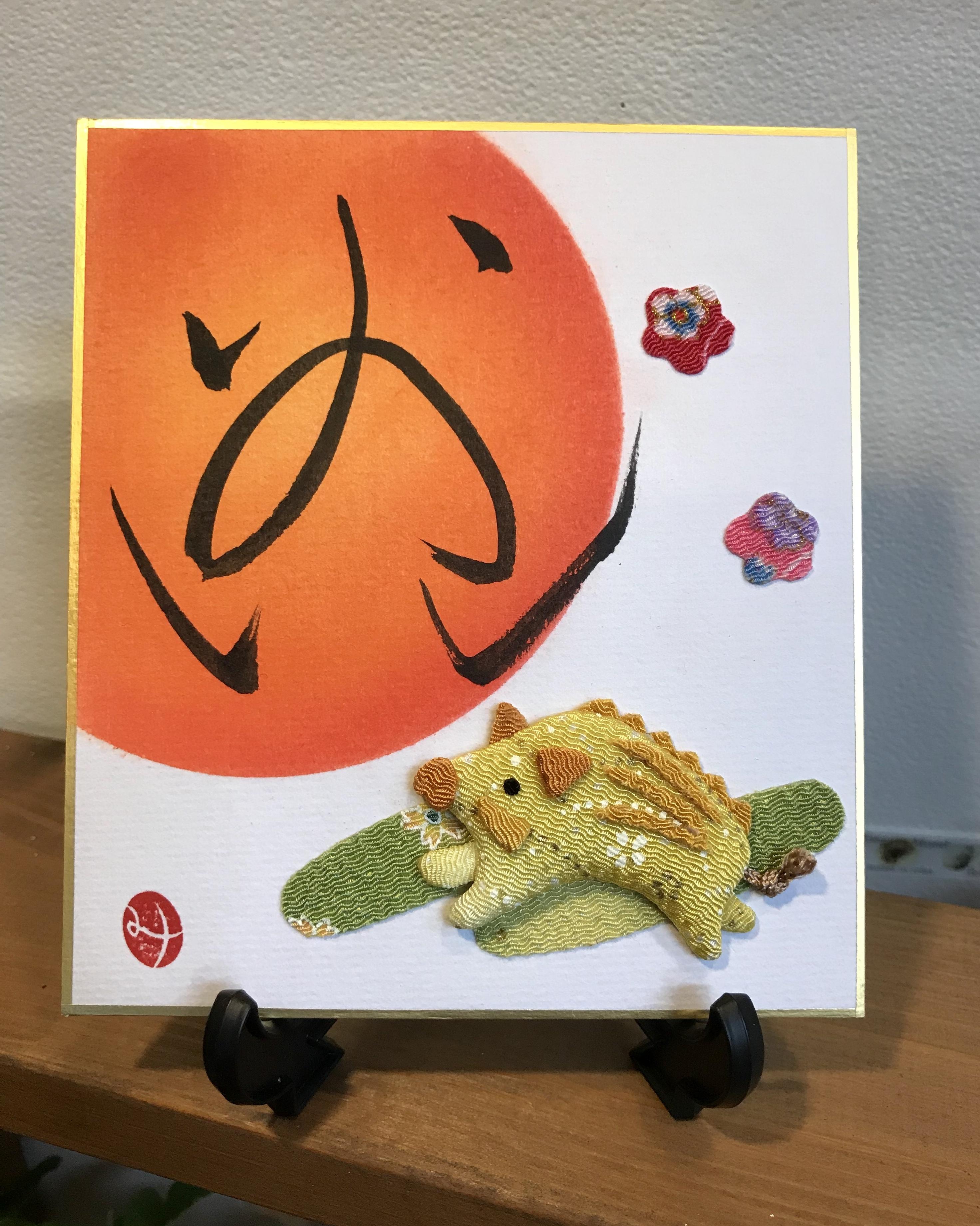 【迎春値引】書とちりめんのいのしし豆色紙 B
