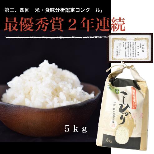 じっくり精米で栄養満点!ー丹波篠山産コシヒカリ5kg(丹波篠山盆地米)