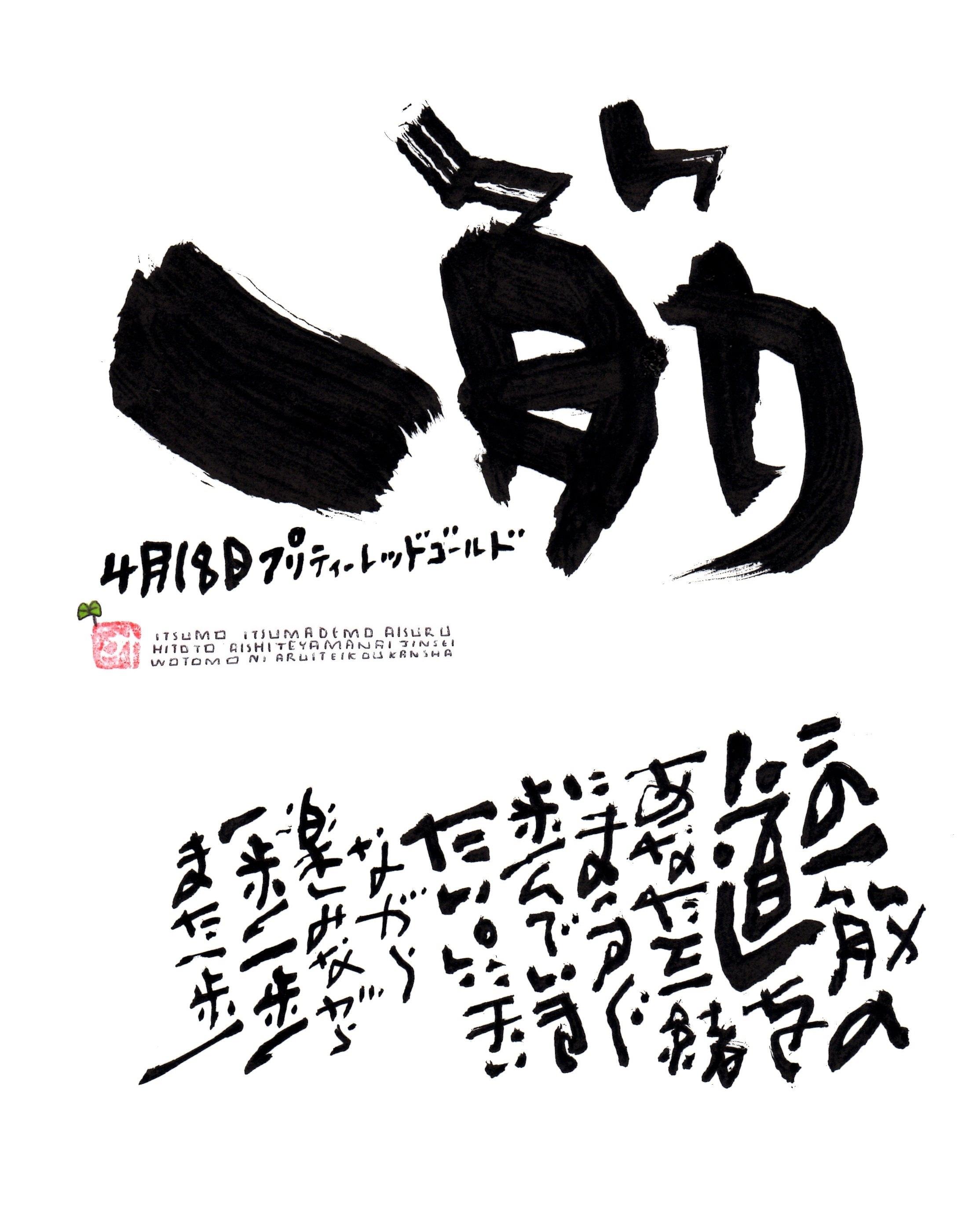 4月18日 結婚記念日ポストカード【一筋】