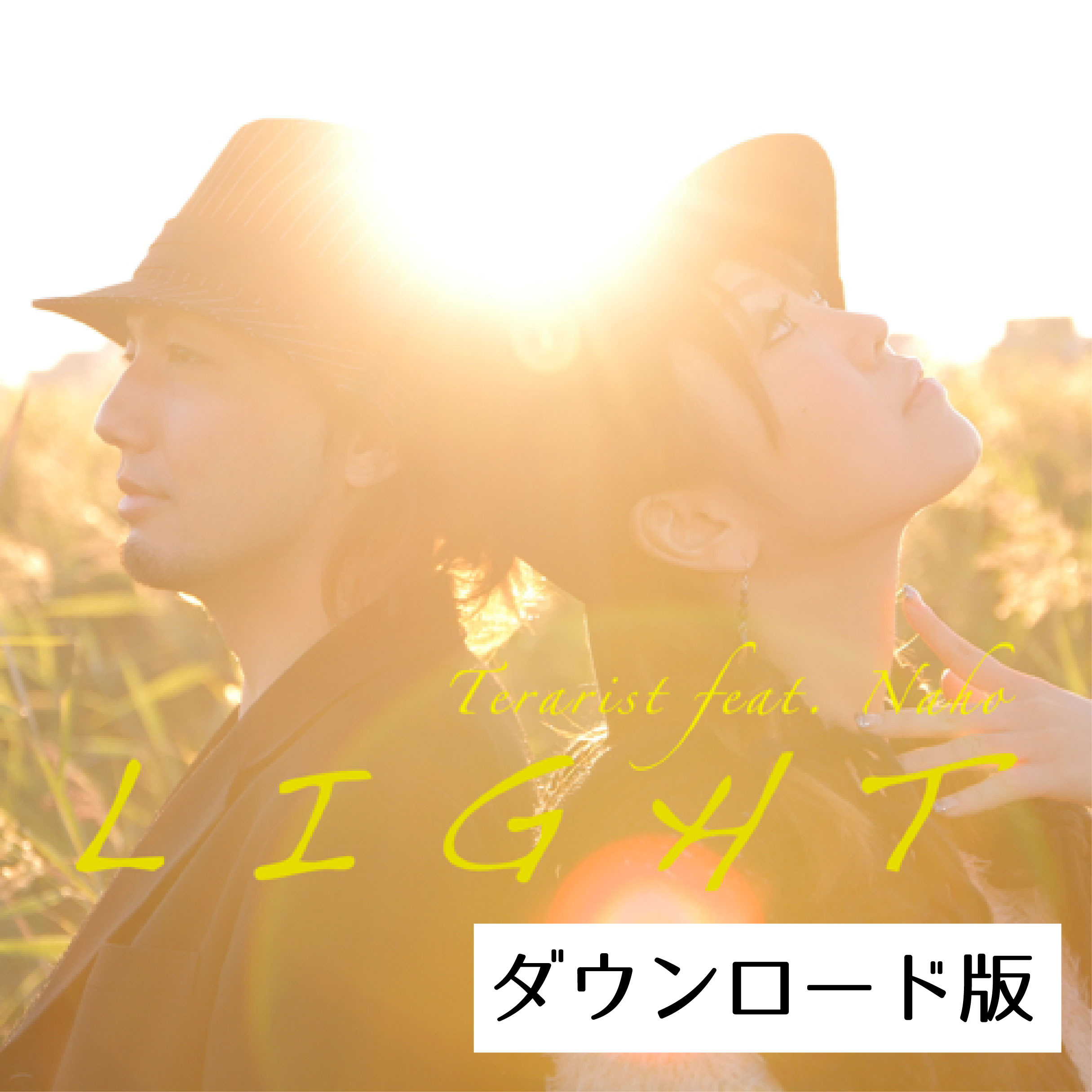 てらりすと 1st Single『L I G H T』feat.Naho(DL版) - 画像1