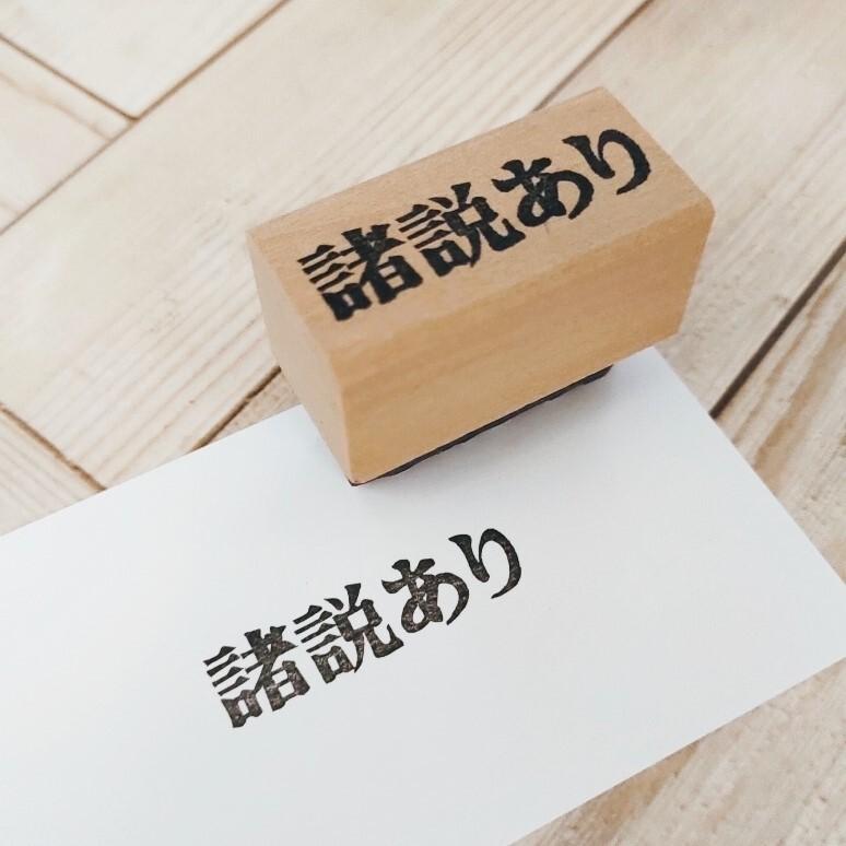 ネタ文字「諸説あり」