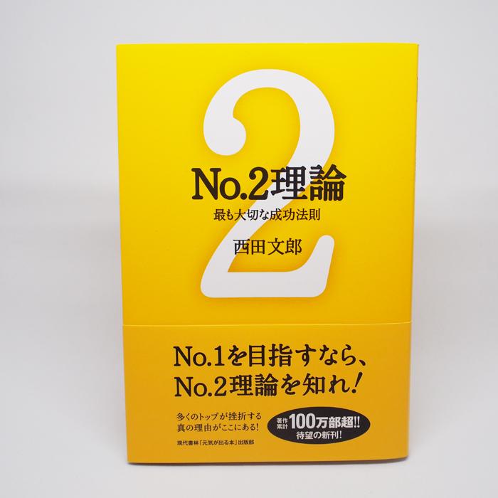 『NO.2理論』