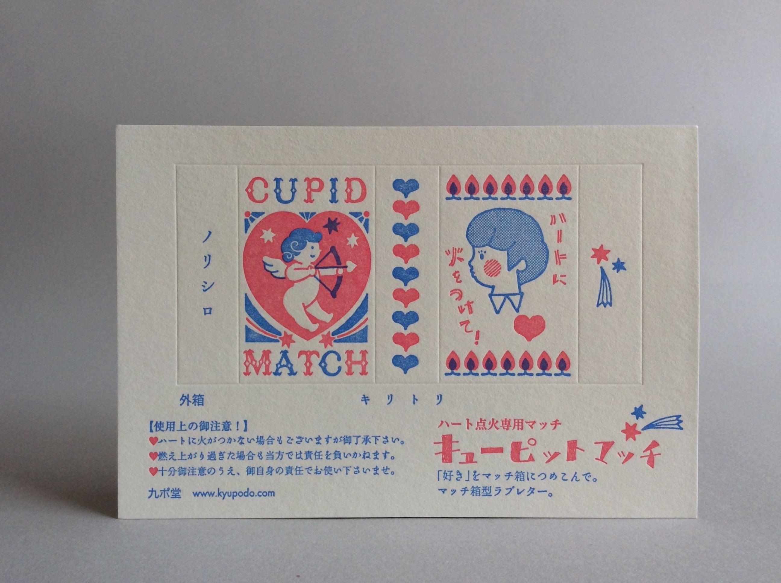レターマッチ・キューピットマッチ
