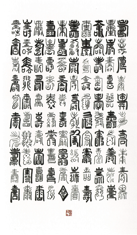 百壽図|田嶋陽子