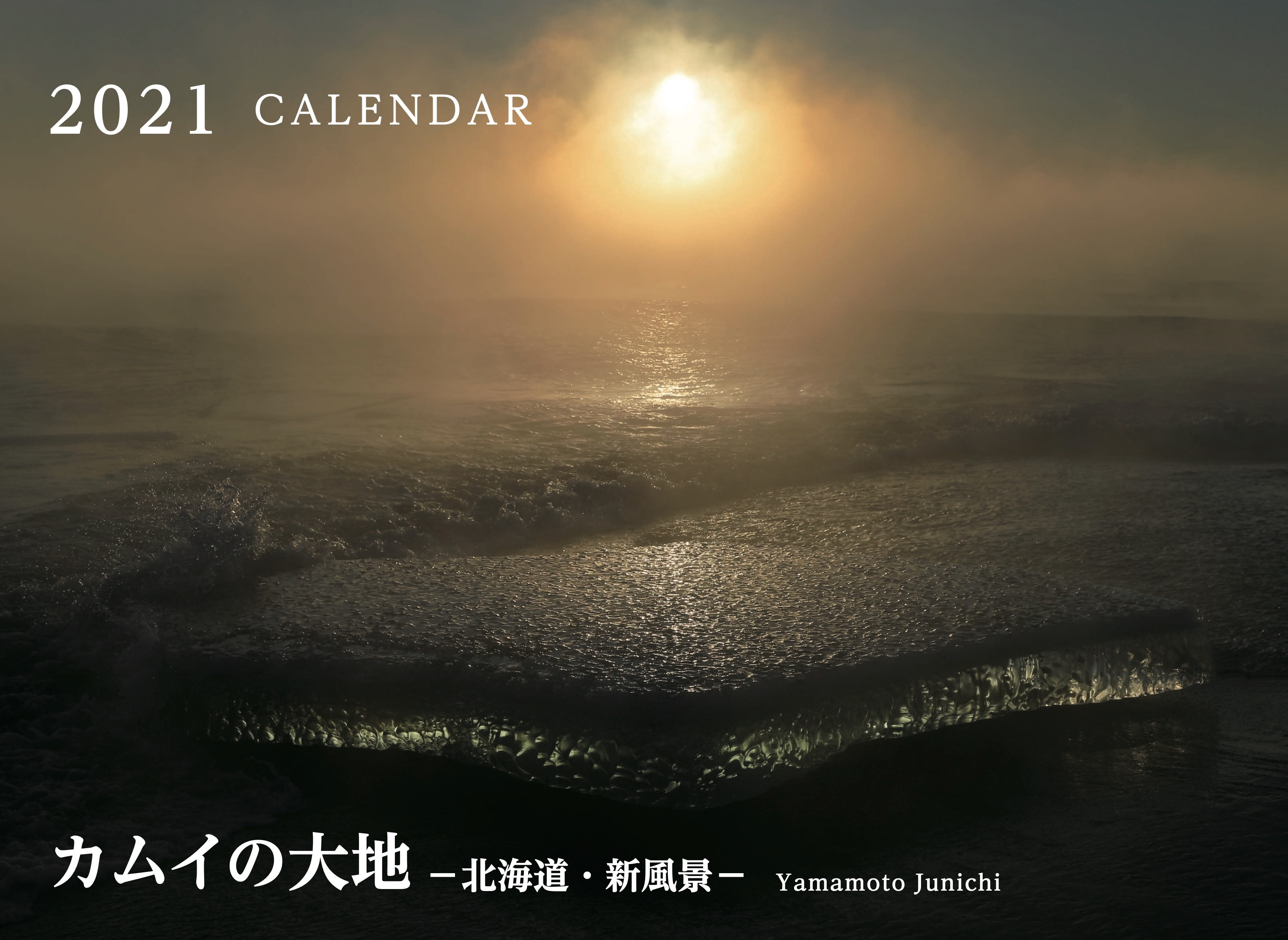 カムイの大地 ー北海道・新風景ー 2021年カレンダー [サイン入り / 特典ポストカード付き]