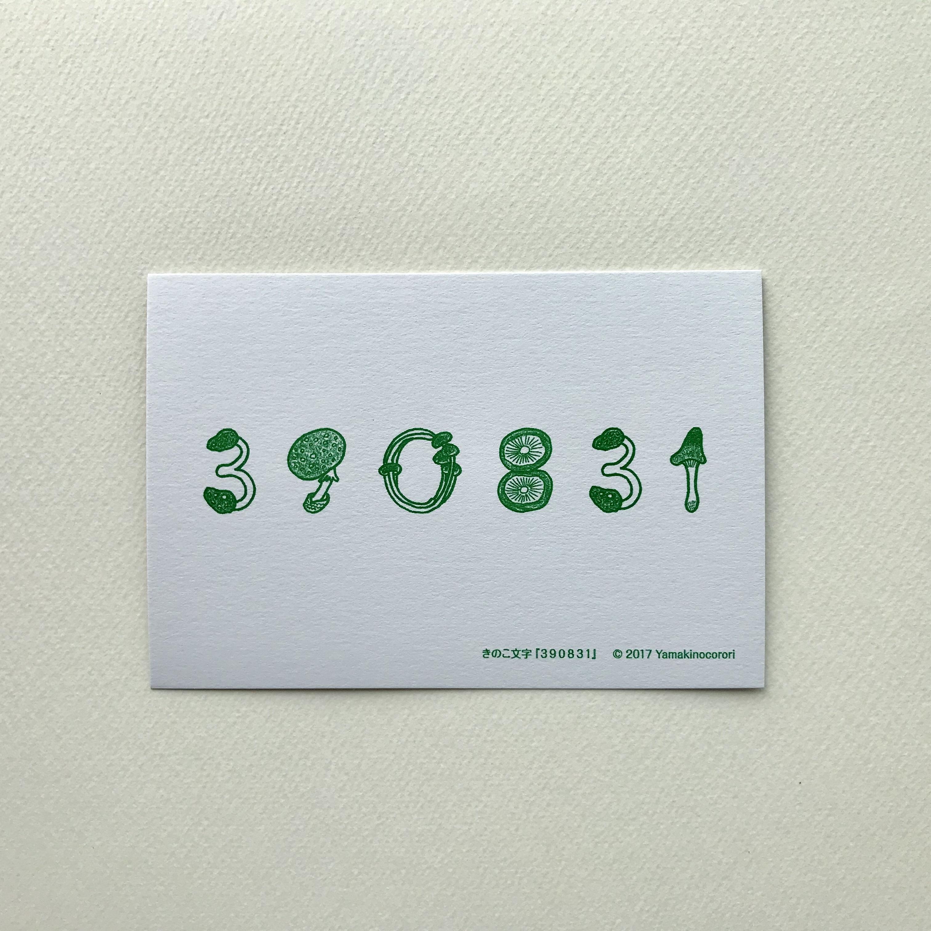 【ポストカード】キノコ文字(390831)