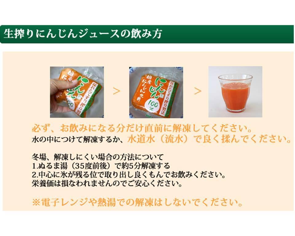冷凍すり搾り製法のにんじんジュース(100g1袋) - 画像4