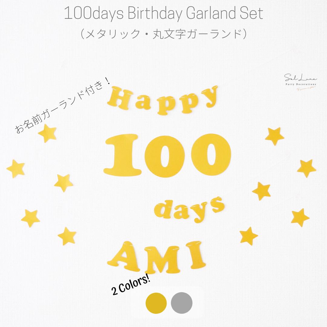 【名入り!】100日祝い用ガーランドセット(メタリック・丸文字ガーランド)誕生日 飾り付け 飾り ガーランド 風船