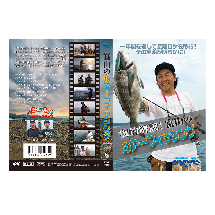 【DVD実釣解説!富山のルアーフィッシング