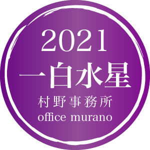 【一白水星6月生】吉方位表2021年度版【30歳以上用裏技入りタイプ】