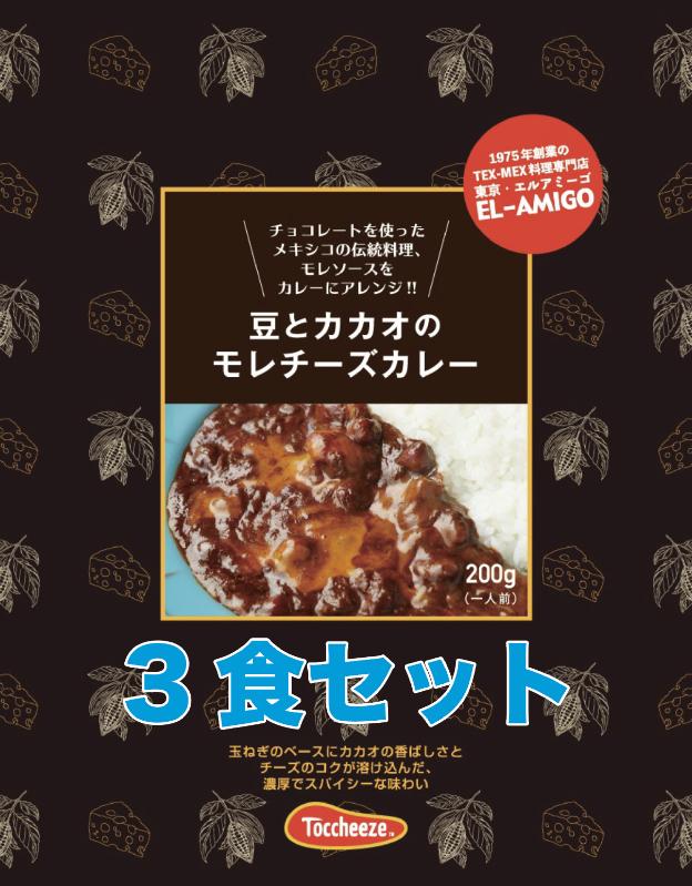 豆とカカオのモレチーズカレー [ 3食セット ]
