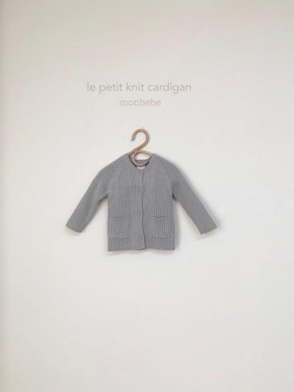 《 165 》Le petit カーディガン