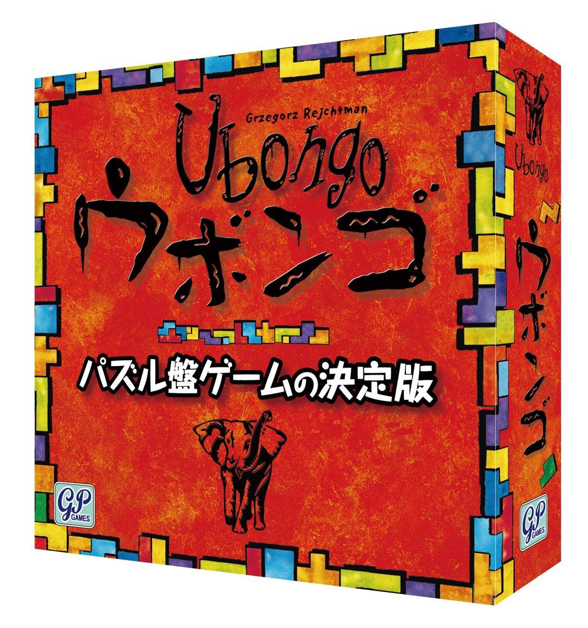ウボンゴ 日本語版