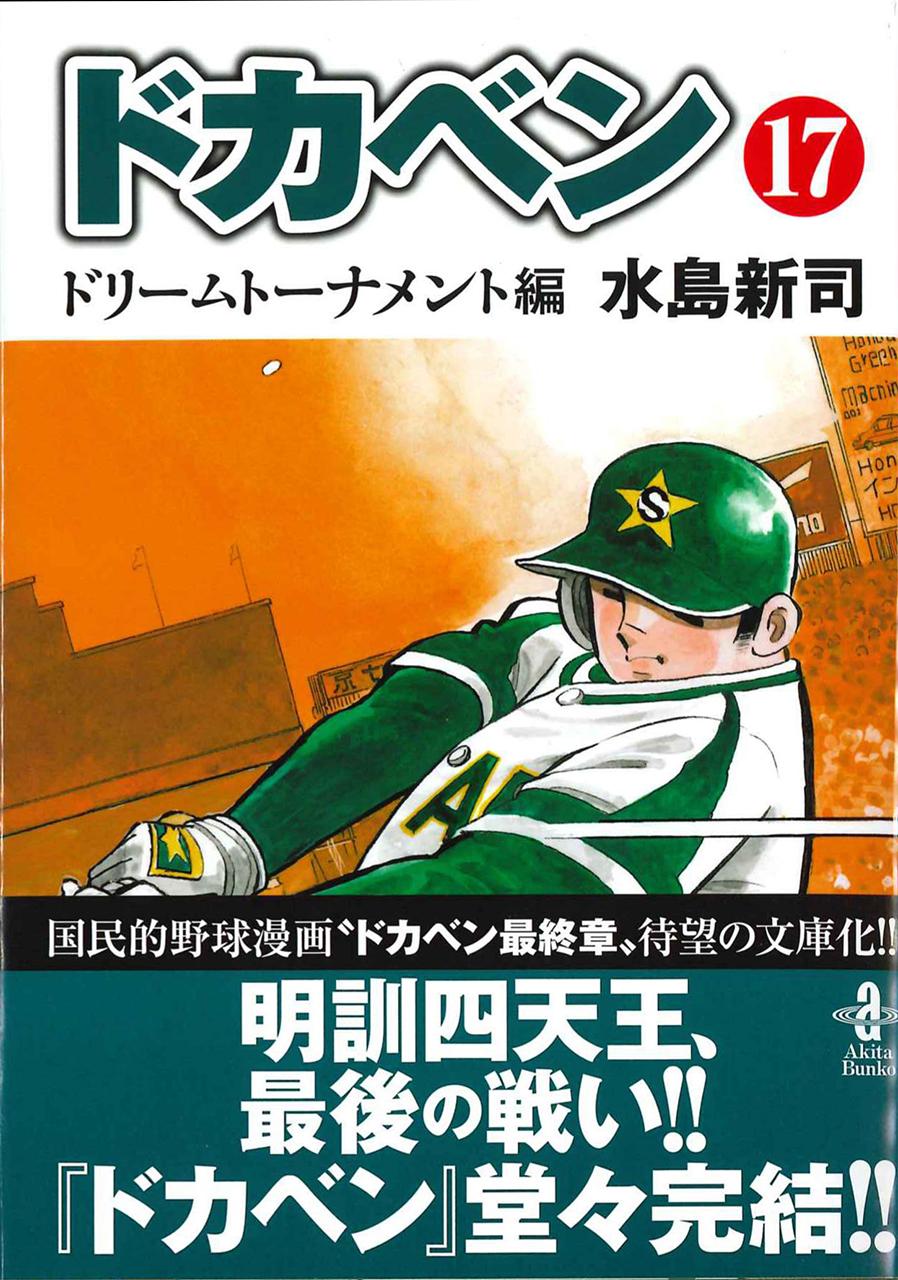 秋田文庫「ドカベン ドリームトーナメント編」全17巻