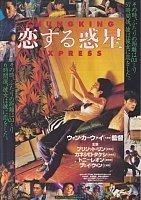 3101 恋する惑星(重慶森林・Chungking Express)・フライヤー