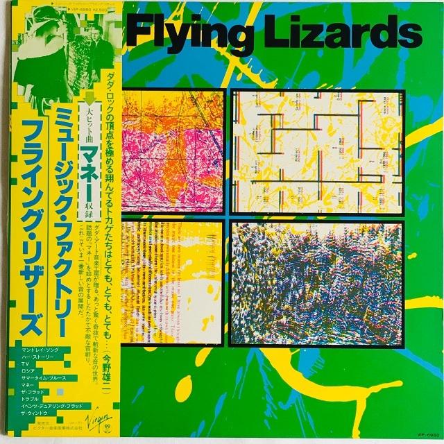 【LP・国内盤】フライング・リザーズ / ミュージック・ファクトリー