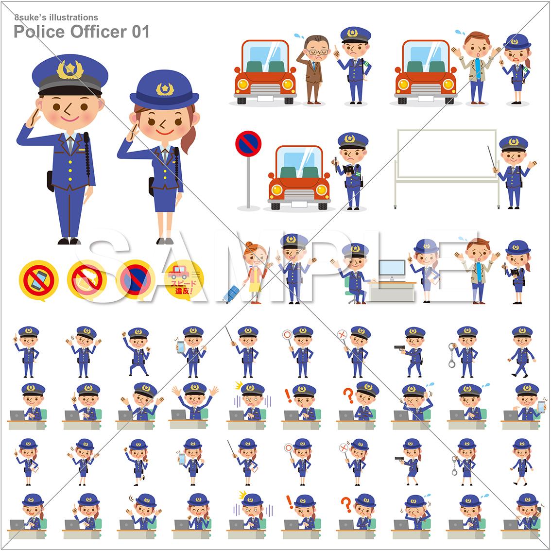 イラスト素材:警察官(男女)のポーズセット(ベクター・PNG・JPG)CD-R版