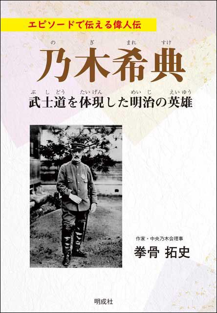 乃木希典-武士道を体現した明治の英雄