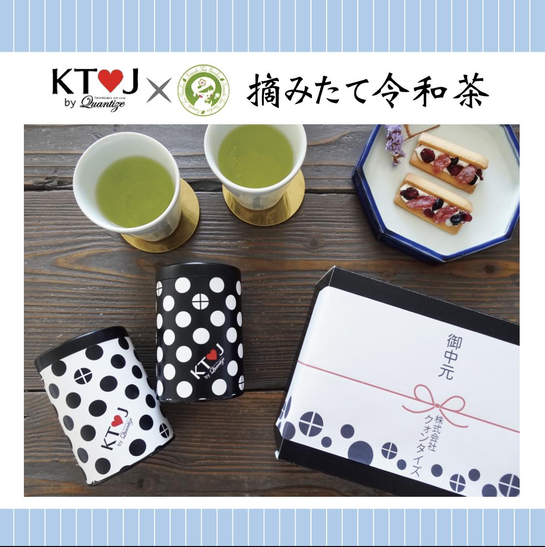 【お中元予約承り中】Quantize×野本園 KT♡J 令和茶・野本園一番茶セット