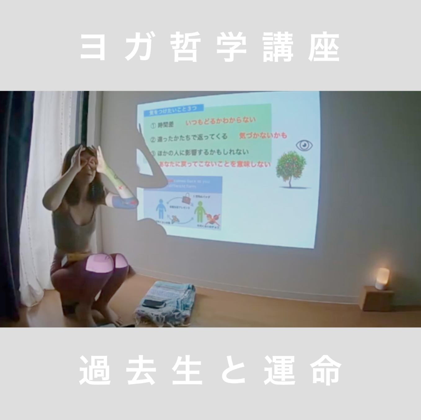 第5回 - 01・カルマヨガ・過去生と運命【 ヨガ哲学オンライン講座 】