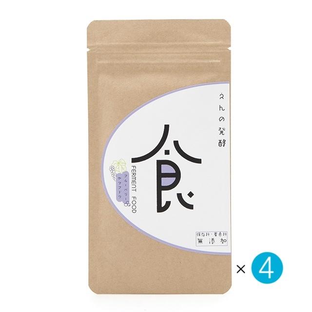 えんの発酵「食」ヤマブドウ+ブルーベリー 4袋(28包)
