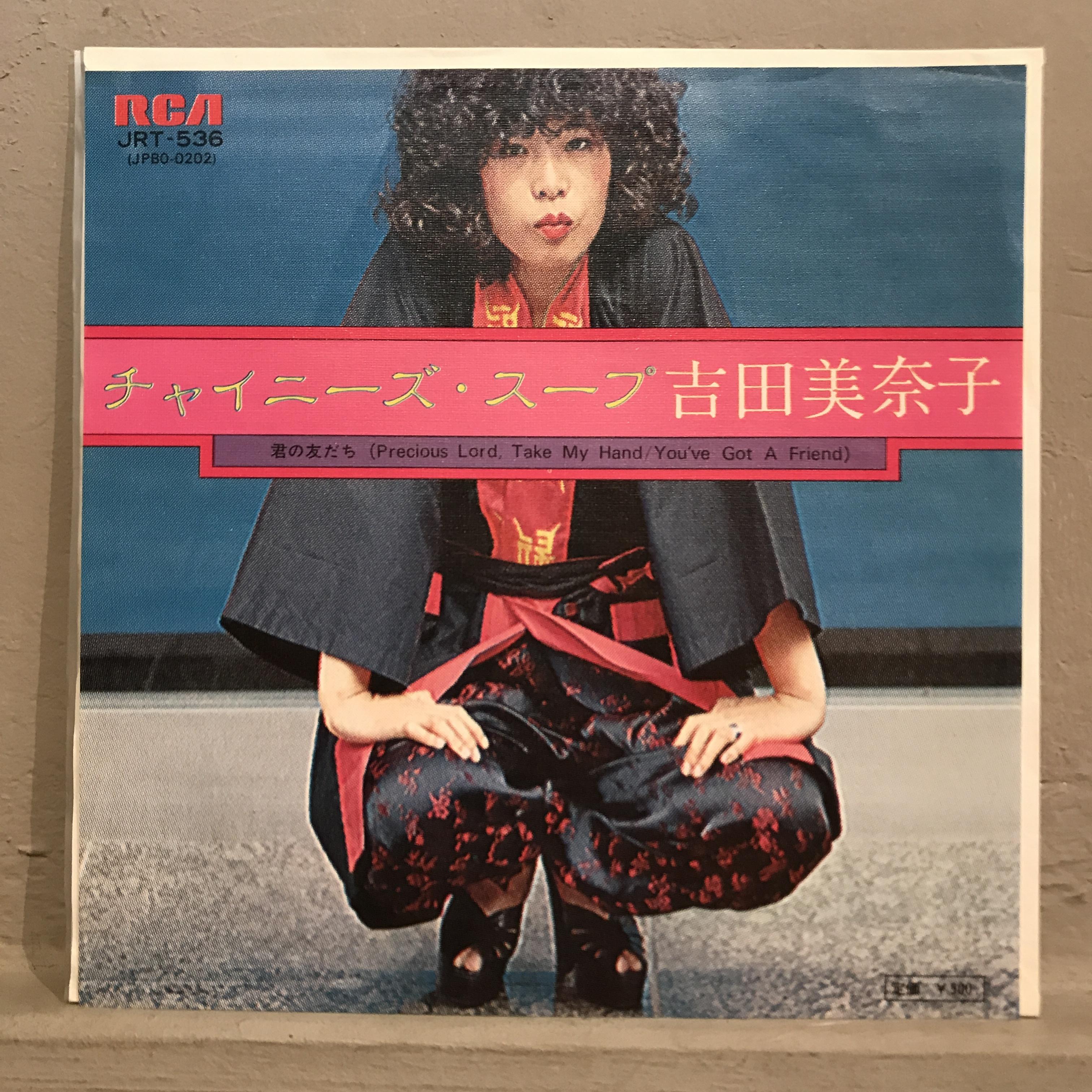 ●吉田美奈子/チャイニーズ・スープ