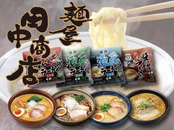 『麵屋田中商店』酒蔵ラーメン4食入(酒蔵ラーメン3種+熟成味噌)※送料無料