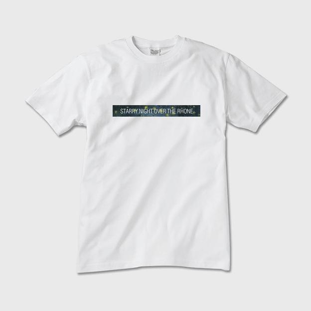 ゴッホ「ローヌ川の星月夜」 STARRY NIGHT Tシャツ