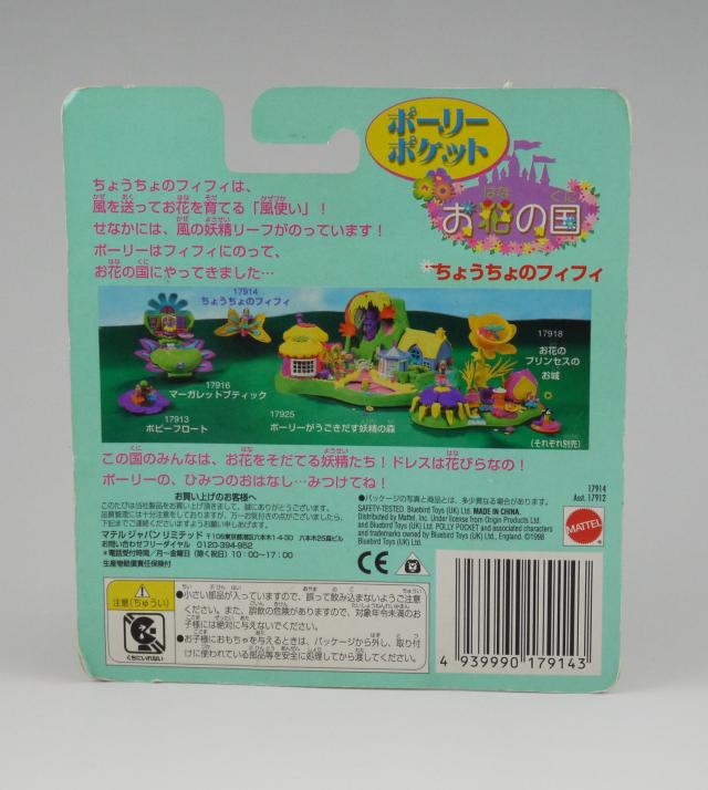 レア! ちょうちょのフィフィ お花の国シリーズ 1996年 新品未開封