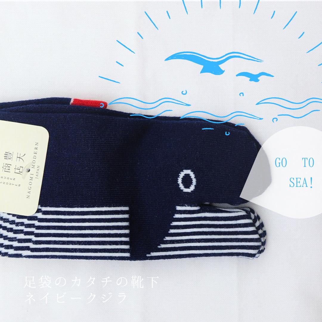 【靴下 たびっくす】 クジラ ネイビー / 23~25cm