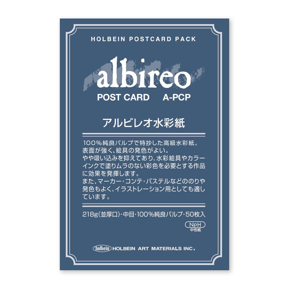 アルビレオ水彩紙 ポストカード パック 218g 中目