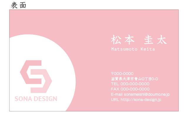 片面名刺・かわいいサークルカラー ピンク 100枚