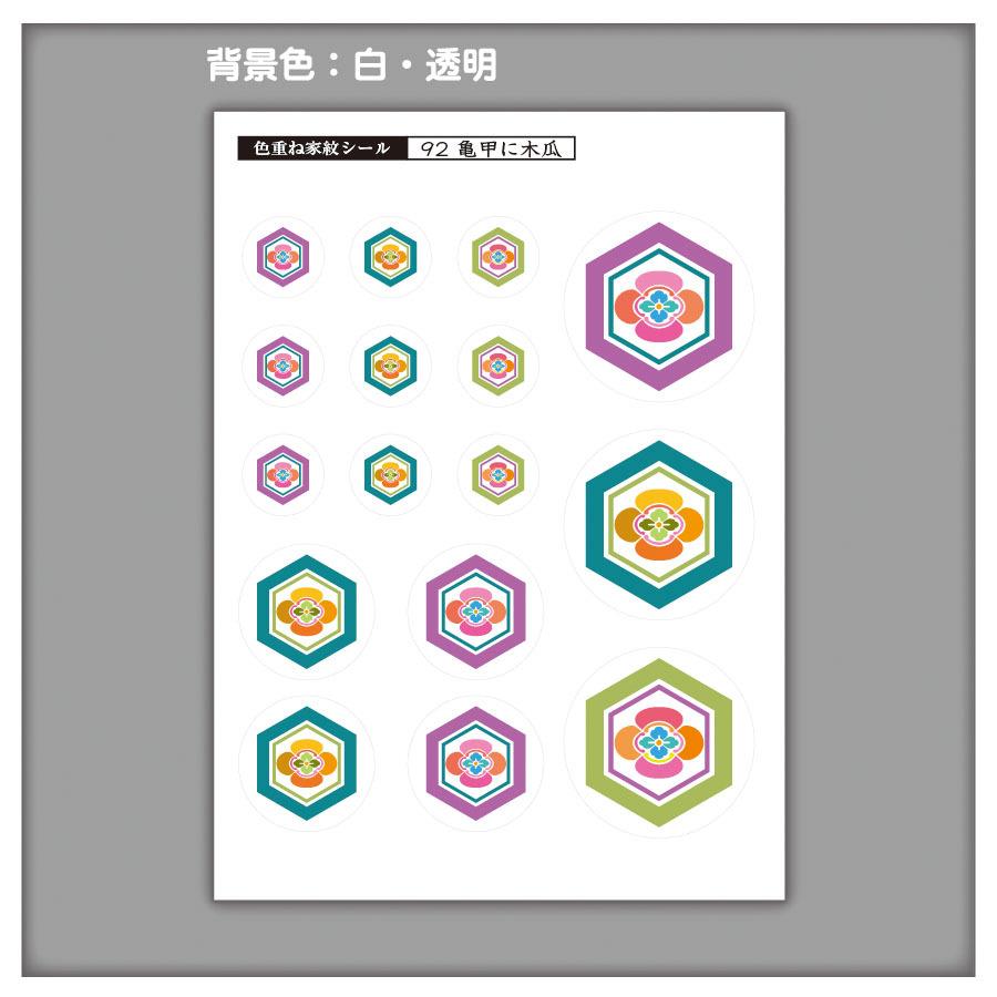 家紋ステッカー 亀甲に木瓜 | 5枚セット《送料無料》 子供 初節句 カラフル&かわいい 家紋ステッカー
