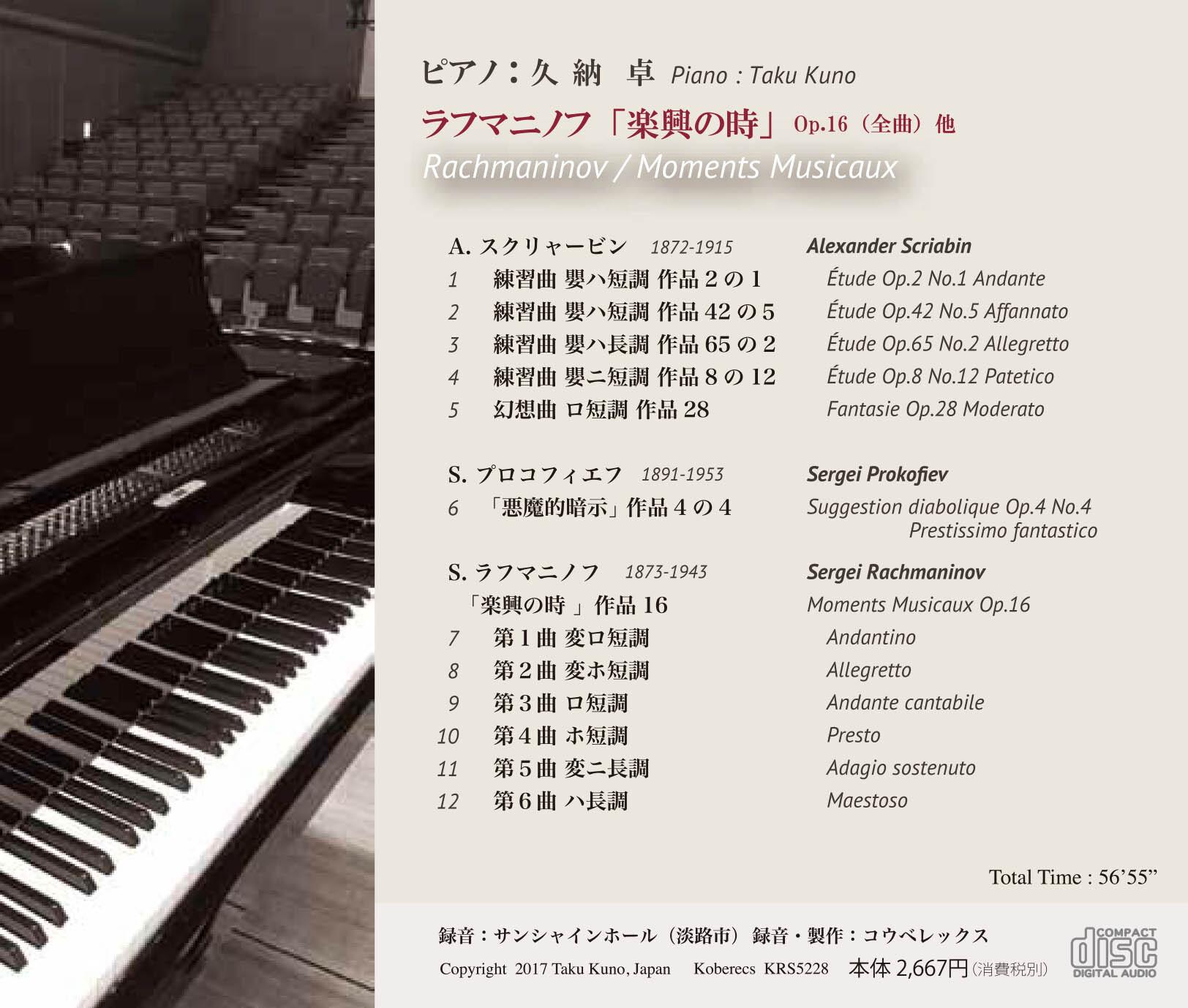 ラフマニノフ「楽興の時」Op.16全曲 他 久納 卓(ピアノ)