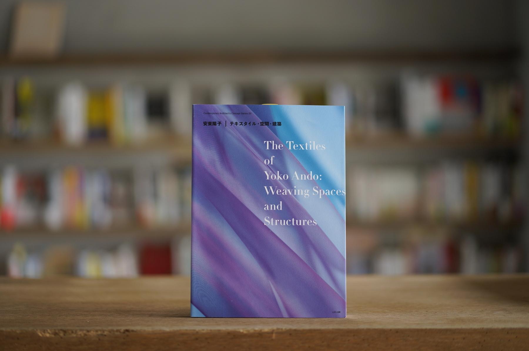 安東陽子 『テキスタイル・空間・建築』 (LIXIL出版、2015)
