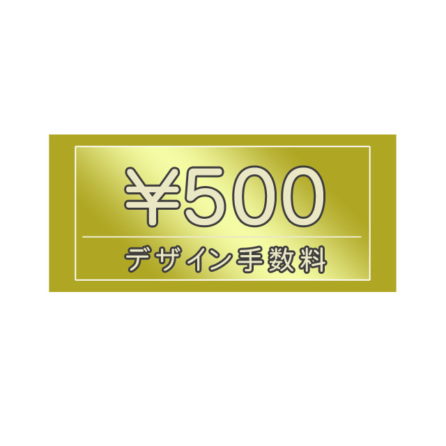 デザイン手数料 500円