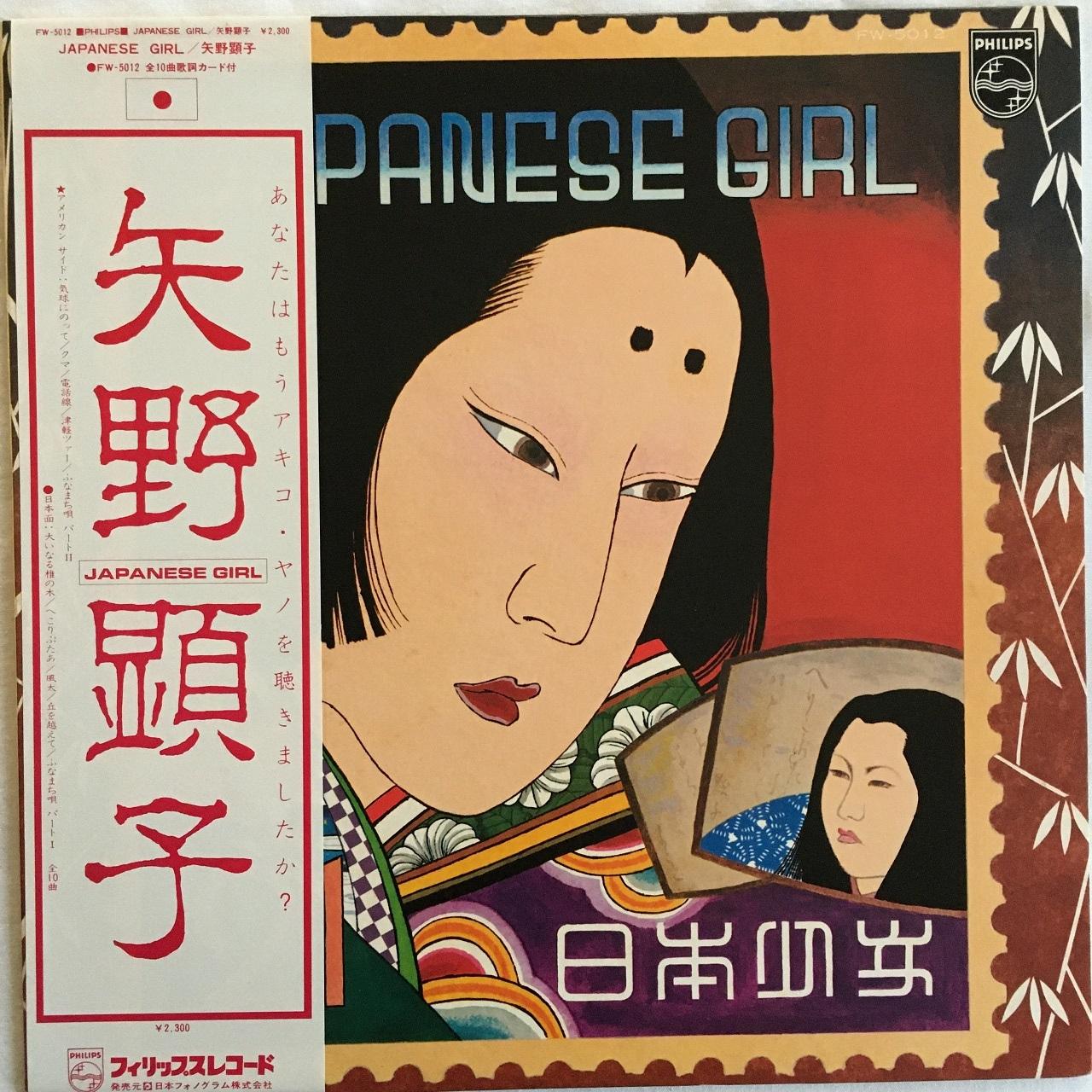 【LP・国内盤】矢野顕子 / JAPANESE GIRL