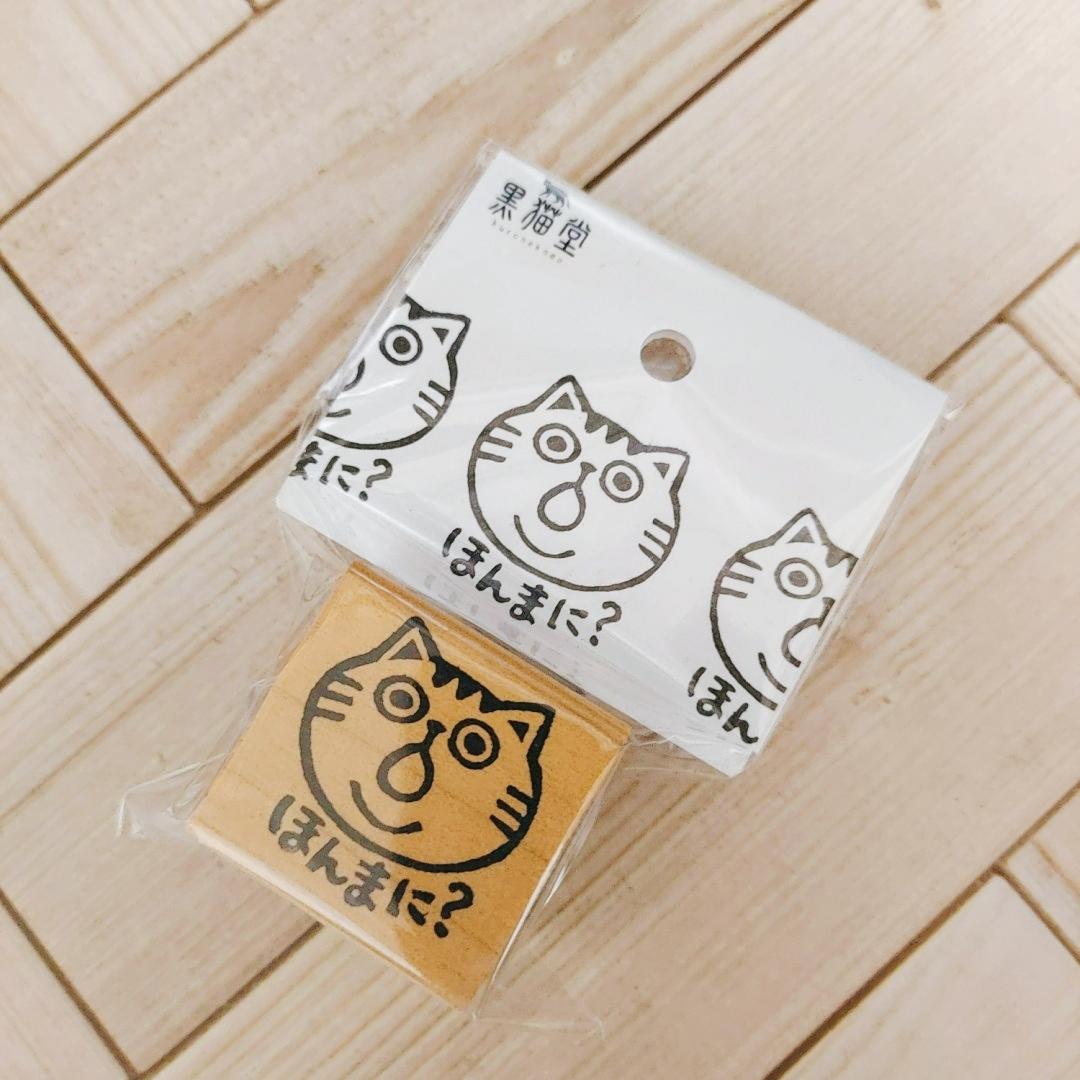 【在庫限り】関西弁ネコ「ほんまに?」