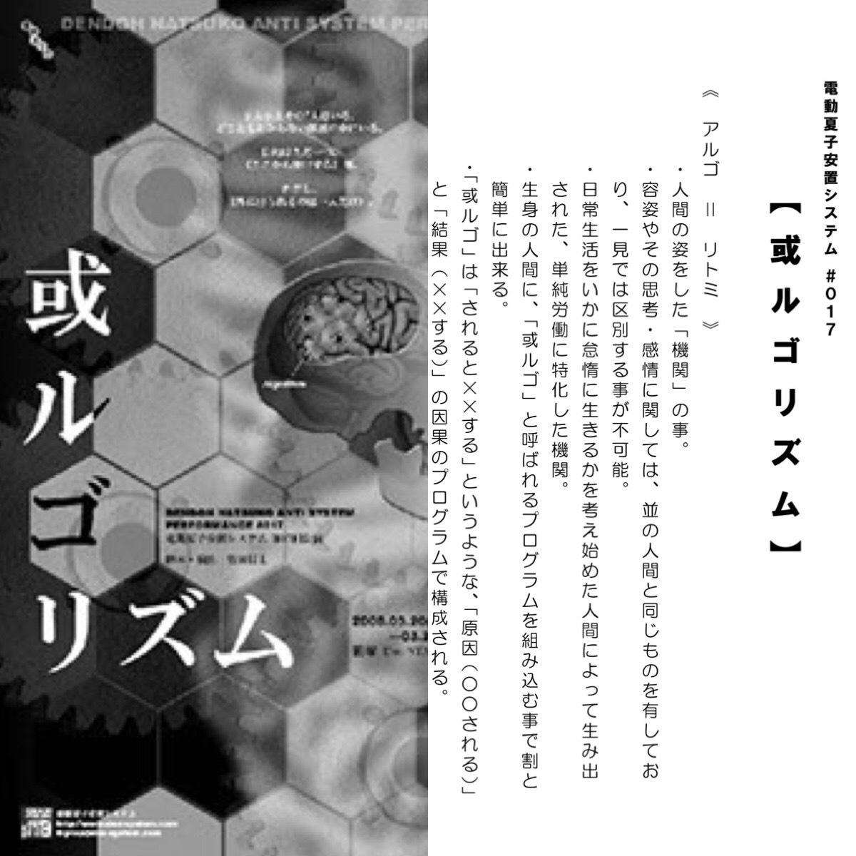 DVD+台本セット 第17回公演『或ルゴリズム』